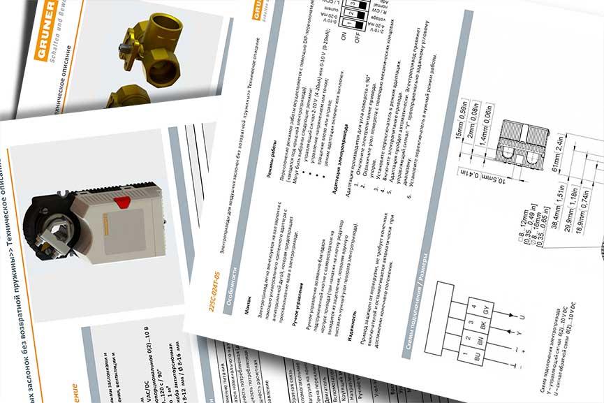 Полное техническое описание в формате pdf по электроприводам, кранам и насосам