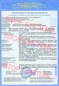 Сертификат соответствия Refcenter на насосы для отвода конденсата