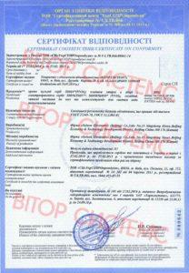 Сертификат-соответствия Soloon на регулирующие шаровые краны