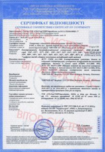 Сертификат соответствия GRUNER на электроприводы